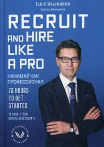 Валинуров И.Д. Нанимай, как профессионал / Recruit and hare like a pro