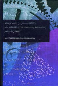 Обложка книги Задачи и упражнения по математическому анализу для втузов