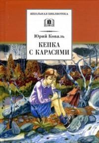 Обложка книги Кепка с карасями