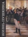 Обложка книги Жизнь Пушкина. Книга 1. В садах Лицея