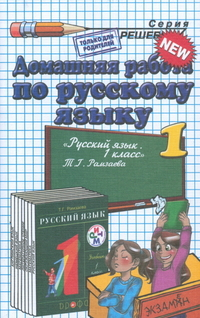 М домашняя работа по русскому языку