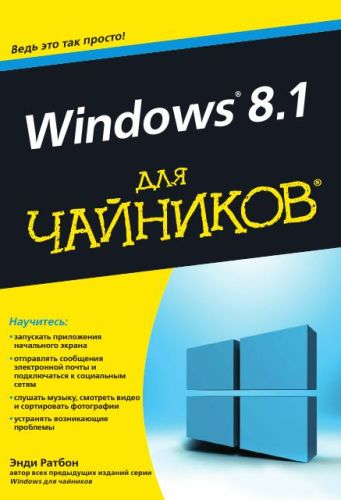 Ратбон Э. Windows 8.1 для чайников