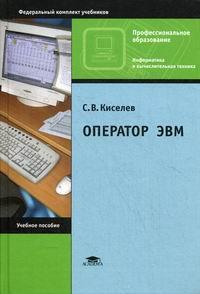 Оператор эвм учебник киселев chatmeeting.