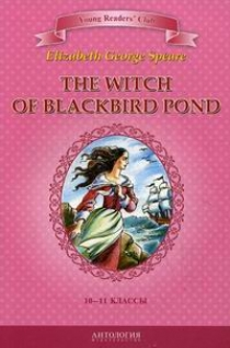 ���� �.��. The Witch of Blackbird Pond / ������ � ����� ������ �������