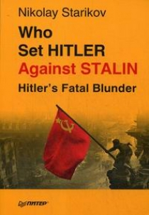 Starikov N.V. Who set Hitler against Stalin?