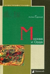Горский А.А. Москва и Орда