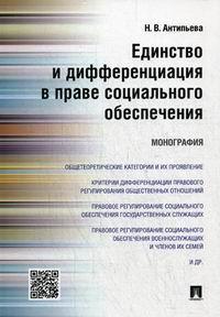 Право социального обеспечения учебник лекций