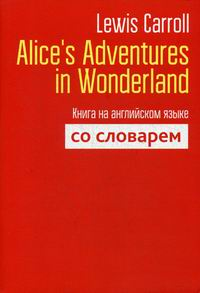 Carroll L. Alice`s Adventures in Wonderland