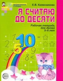 Обложка книги Русские победы