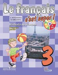Обложка книги Le francais 3: C'est super! Methode de francais / Французский язык. 3 класс (комплект из 2 книг + CD-ROM)