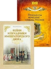 ПРИНЦЕССЫ НЕМЕЦКИЕ СУДЬБЫ РОССИЙСКИЕ АУДИОКНИГА МП3 СКАЧАТЬ БЕСПЛАТНО
