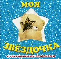 Ты моя звездочка открытки