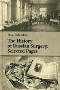Balalykin D.A., Balalykin D. A. The History of Russian Surgery: Selected Pages