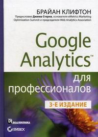 Клифтон Б. Google Analytics для профессионалов