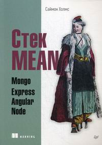 Холмс С. Стек MEAN. Mongo, Express, Angular, Node