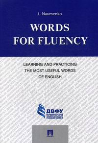 Naumenko L.K. Words for Fluency. Learning and Practicing the Most Useful Words of English