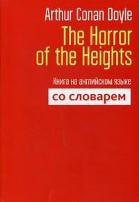 Conan Doyle A. The Horror of the Heights