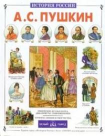 Обложка книги А. С. Пушкин
