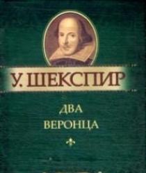 Обложка книги Два веронца. Миниатюрное издание
