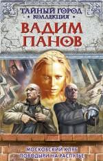 Обложка книги Московский клуб. Поводыри на распутье