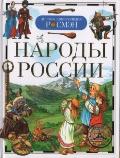 Обложка книги Народы России