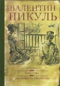 Обложка книги Каторга. Богатство. Три возраста Окини-Сан
