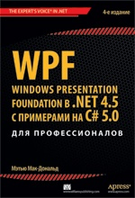 Мак-Дональд М. WPF: Windows Presentation Foundation в .NET 4.5 с примерами на C# 5.0 для профессионалов