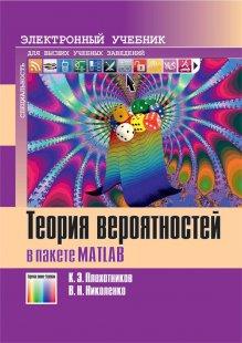Электронный учебник по теории вероятности
