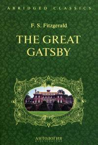 ����������� �.�. The Great Gatsby / ������� ������