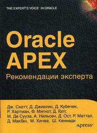 Скотт Дж., Джиелис Д., Кубечек Д. Oracle Apex. Рекомендации эксперта