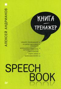 Андрианов А. Speechbook