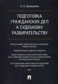 Гражданское Процессуальное Право Учебник