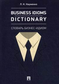 Науменко Л.К. Business Idioms Dictionary