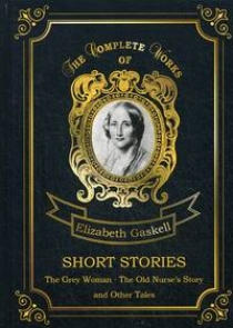 Gaskell E.C. Short Stories Vol. 4