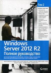 Минаси М., Грин К., Бус К. Windows Server 2012 R2