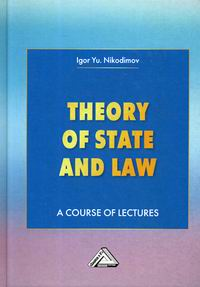 Nikodimov I.Yu. Theory of State and Law / Теория государства и права