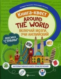 Танченко К. Книга-квест Around the world: лексика Страны