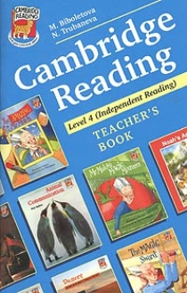 Биболетова М.З. Cambridge Reading. Teacher's Book Level 4 (Independent Reading)