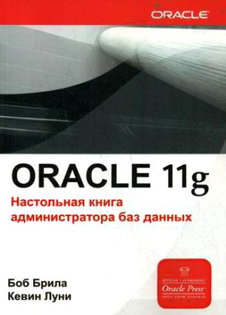 Луни К., Брила Б. Oracle Database 11g. Настольная книга администратора