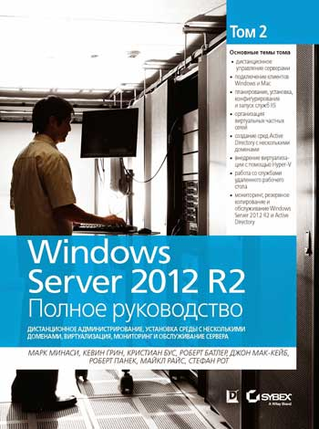 Минаси М., Грин К., Бус К. Windows Server 2012 R2 Т. 2: Дистанционное администрирование, установка среды с несколькими доменами, виртуализация, монито
