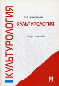 Культурология Учебник Маркова