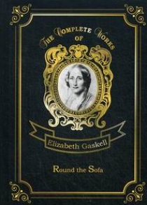 Gaskell E.C. Round the Sofa Vol. 10