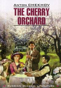 Чехов А.П. The Cherry Orchard / Вишневый сад
