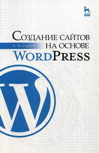 Сергеев А.Н. Создание сайтов на основе WordPress