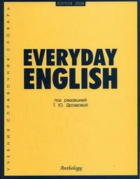 Берестова А.И., Дроздова Т.Ю., Дунаевская М.А. Everyday English