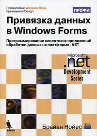 Нойес Брайан Привязка данных в Windows Forms