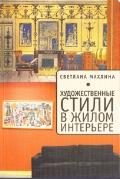 Обложка книги Художественные стили в жилом интерьере