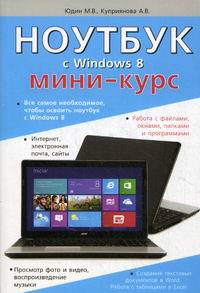 Юдин М.В. Ноутбук с Windows 8. Мини-курс