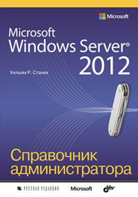 Станек У. Microsoft Windows Server® 2012. Справочник администратора