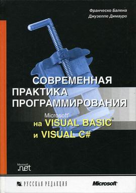 Балена Франческо Microsoft Visual Basic и Visual C# [Соврем.практ.]